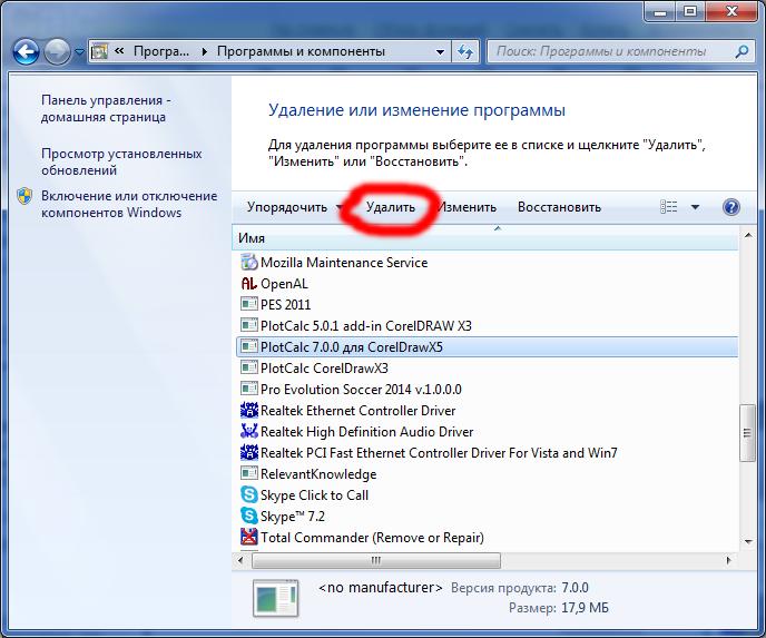 программа Coreldraw 17 скачать бесплатно на русском - фото 4